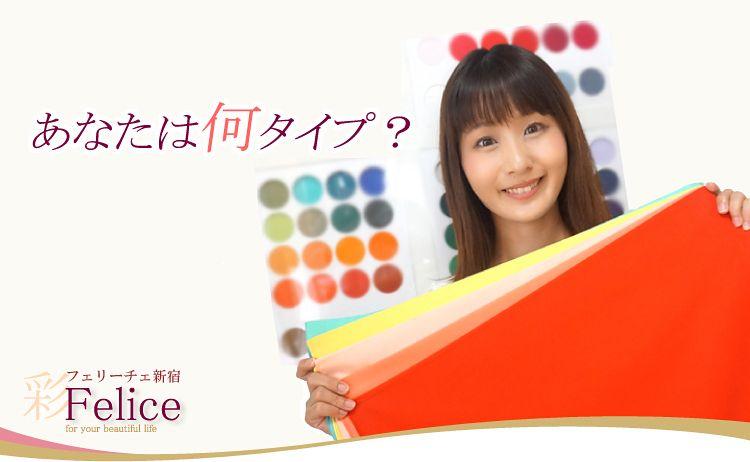 あなたの似合うカラーは何タイプ?無料の簡単セルフチェックで似合う色に出逢ってみましょう