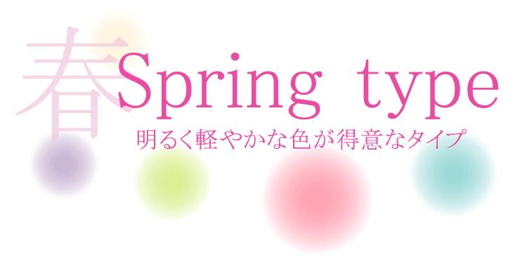 パーソナルカラー・スプリングタイプの特徴や相性の良いカラーをご紹介