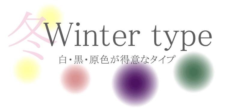 パーソナルカラー・ウインタータイプの特徴や相性の良いカラーをご紹介
