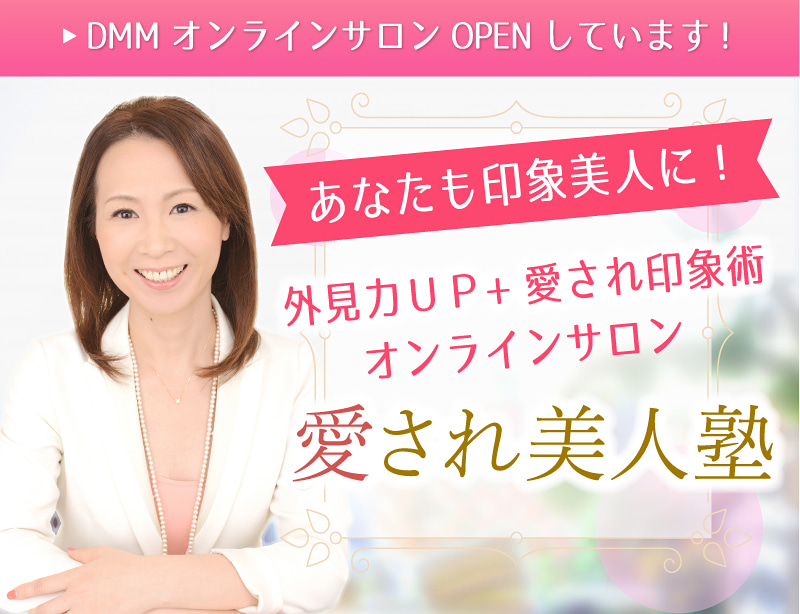 フェリーチェ新宿のDMMオンラインサロン