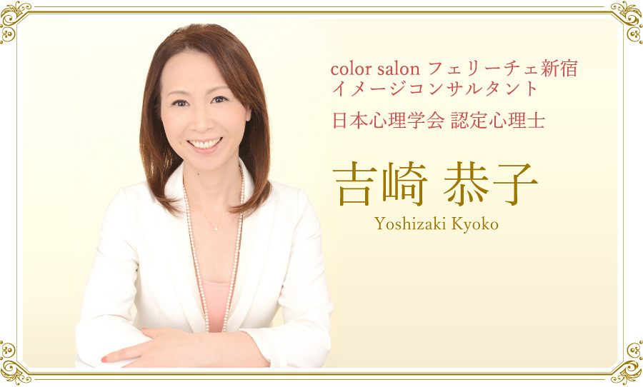 カラー講師・吉崎恭子