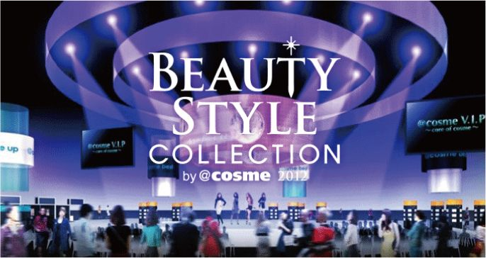 BEAUTY STYLE COLLECTION by アットコスメ