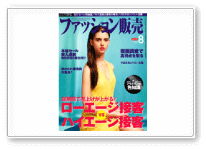 月刊ファッション販売