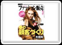 月刊ファッション販売表紙