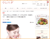 (株)再春館製薬所『ウレハダ』コラム掲載