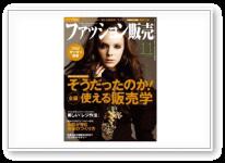 月刊ファッション販売11月号