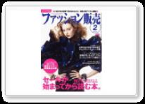 月刊ファッション販売2月特大号