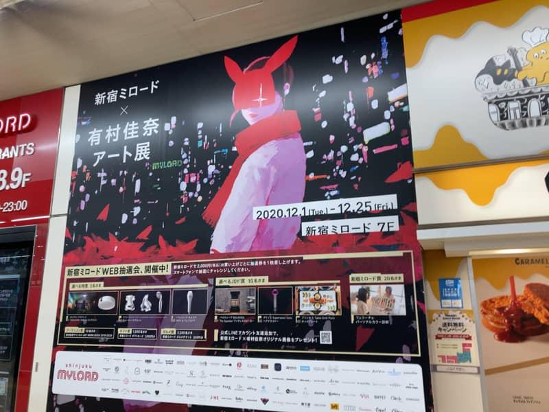 新宿ミロードキャンペーン