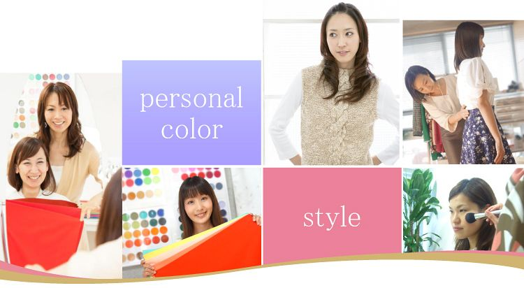 パーソナルカラーと骨格診断であなたに似合う色・ファッションをトータルに分析するコースです
