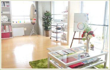 東京新宿のパーソナルカラーサロン・フェリーチェは広々として快適な診断専用のプライベートルームです