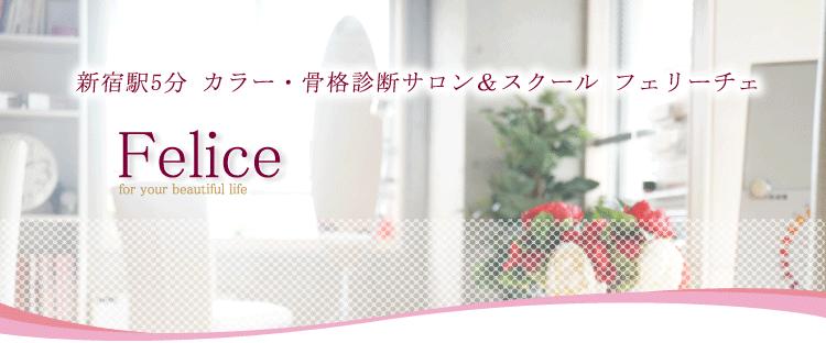 東京新宿のパーソナルカラー・骨格診断サロン/フェリーチェの店舗情報やアクセス、代表カラーリストプロフィールなどをご紹介します