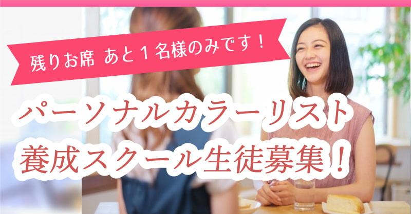 フェリーチェ新宿のカラーリスト養成スクール生徒募集