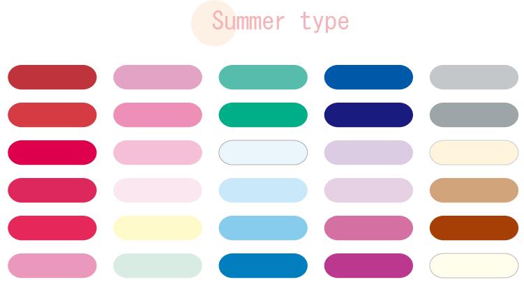 夏タイプの特徴色