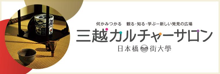 日本橋三越でメイク色のお悩み解決セミナー開催します!