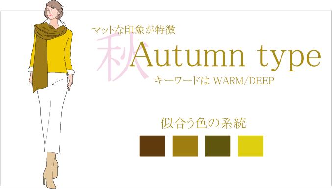 オータム・秋タイプのイメージはwarm/deep。マットな印象のカラータイプです