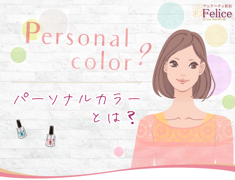 「パーソナルカラーって何?」と初めて知る方へ良く分かる解説!色に興味はあるけどイマイチ分からない・似合う色と好きな色はどう違うの?など、簡単解説でパーソナルカラーをご説明いたします