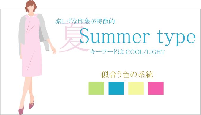 サマー・夏タイプのイメージはcool/light。涼しげな印象のカラータイプです