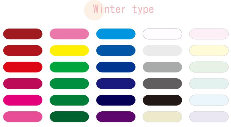 冬タイプの得意なカラー