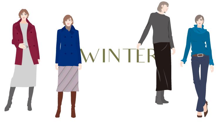 パーソナルカラー・ウインターのおすすめファッション